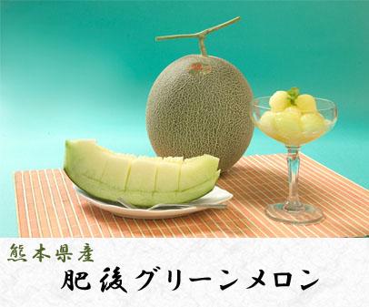春・夏にしか食べられない熊本県産地限定の肥後グリーンメロン