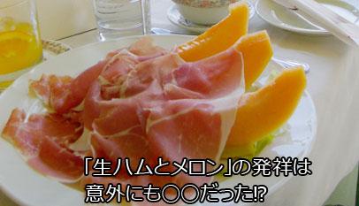 「生ハムとメロン」の発祥は意外にも◯◯だった!?