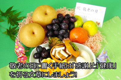 敬老の日に書く手紙は「感謝」と「健康」を祈る文章にしましょう!