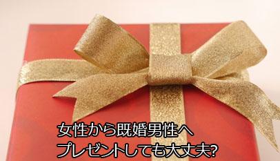 女性から既婚男性へプレゼントしても大丈夫?