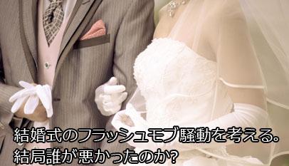 結婚式のフラッシュモブ騒動を考える。結局誰が悪かったのか?