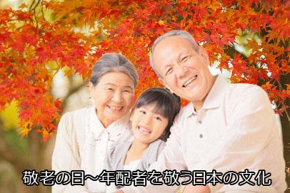 敬老の日~年配者を敬う日本の文化