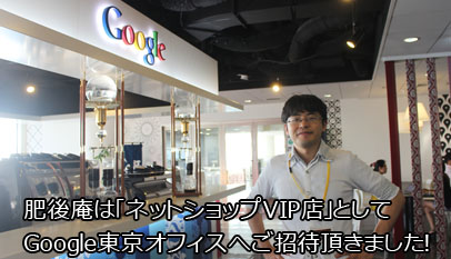肥後庵は「ネットショップVIP店」としてGoogle東京オフィスへご招待頂きました!