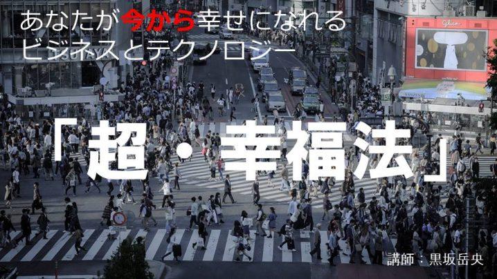 「幸福法 黒坂」の画像検索結果